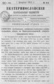 Екатеринославские епархиальные ведомости Отдел официальный N 4 (1 февраля 1915 г) Год издания 43.pdf