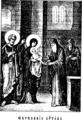 Жития Святых (1903-1911) - икона 05011 Обрезание Христово.png