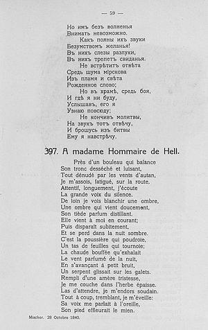 молитва лермонтов 1837: