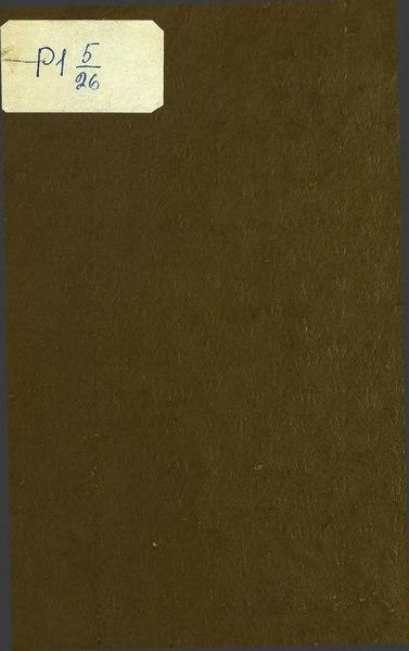 File:Иоффе - Внешняя политика Советской России (1918).djvu