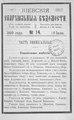 Киевские епархиальные ведомости. 1899. №14. Часть офиц.pdf