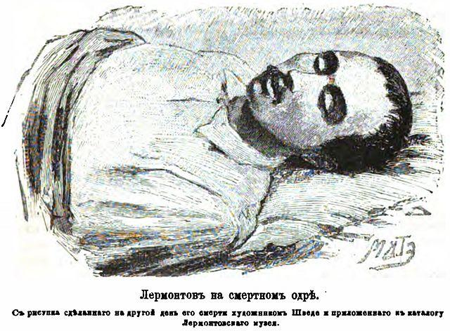Лермонтов на смертном одре. Рисунок Шведе Р. Г.