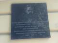 Мемориальная доска А.А. Корнилову в г. Иркутске.png