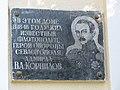 Меморіальна дошка герою оборони Севатополя адміралу Корнілову.JPG