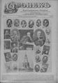 Огонек 1902-46.pdf