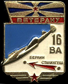 Памятный знак ветерана 16 воздушной армии.jpg