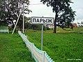 ПарЫж - panoramio.jpg