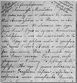 Письмо В.К. Арсеньева А.М. Иванову от 02.VIII.1910 г. (20.VII.2010 г. по старому стилю) о двухтомнике По Уссурийскому краю, фрагмент 1.jpg