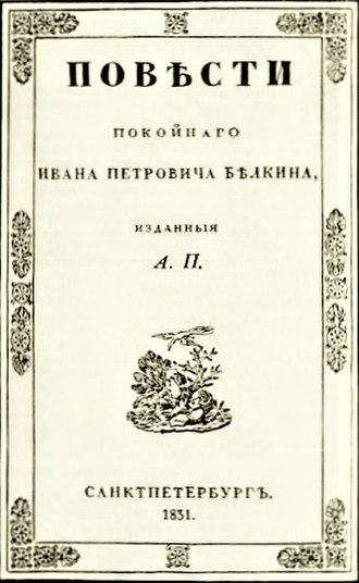 The Belkin Tales - Image: Повести Белкина