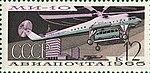 Почтовая марка СССР № 3300. 1965. Воздушный транспорт СССР.jpg