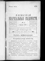 Рижские епархиальные ведомости. 1908. №01-24.pdf