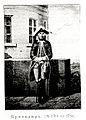Рисунок к статье «Бригадный командир». Военная энциклопедия Сытина (Санкт-Петербург, 1911-1915).jpg