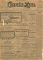 Сибирская жизнь. 1901. №145.pdf