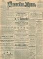 Сибирская жизнь. 1903. №181.pdf