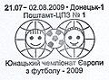 Спецгашение. 21-07-2.08.2009 Юношеский чемпионат Европы по футболу.jpg