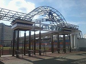 Spartak Stadium (Mogilev) - Image: Стадион Спартак Могилев