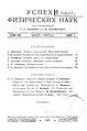 Успехи физических наук (Advances in Physical Sciences) Содержание 1928 No1.pdf