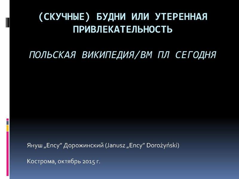 File:Утраченная привлекательность скучные будни.pdf