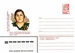 Художественные маркированные конверты 1980 года. Багирова Басти Масим кызы.jpg