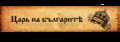 Цар на българите.png