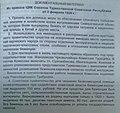Чрезвычайная Комиссия ТуркЦИК по делам беженцев-киргиз.jpg