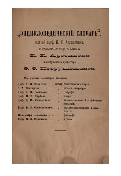 File:ЭСБЕ 13.pdf