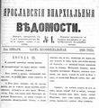 Ярославские епархиальные ведомости. 1868 (неофиц. часть).pdf