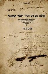 עברית: ספר התרומה
