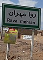 تابلوی ورودی روامهران نوق.jpg