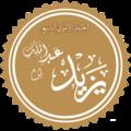يزيد بن عبد الملك.png