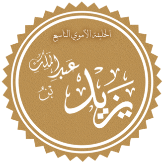 Yazid II - Yazīd ibn 'Abd al-Malik rendered in Arabic calligraphy
