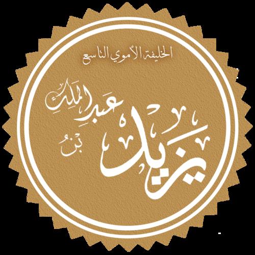 يزيد بن عبد الملك Wikiwand