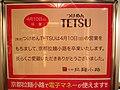 つけめんTETSU 京都拉麺小路を卒業いたします。 (5581157100).jpg