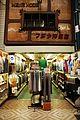 フジヤ洋服店 2006 (168791946).jpg