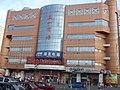 中国新疆乌鲁木齐市 China Xinjiang Urumqi, China Xinjiang Urumqi - panoramio - jun jin luo (85).jpg