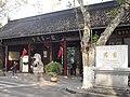 南京夫子庙瞻园 - panoramio.jpg