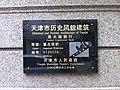 原大陆银行铭牌.jpg