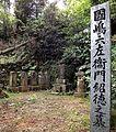 國島六左衛門招徳之墓.jpg