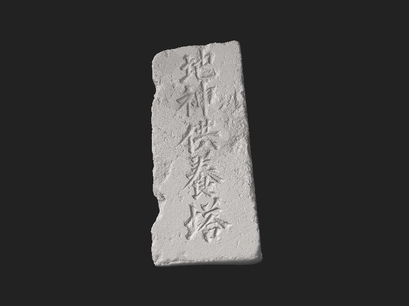 File:地神塔(上白根大池公園).stl
