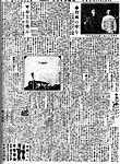 富山県初飛行報道記事.jpg