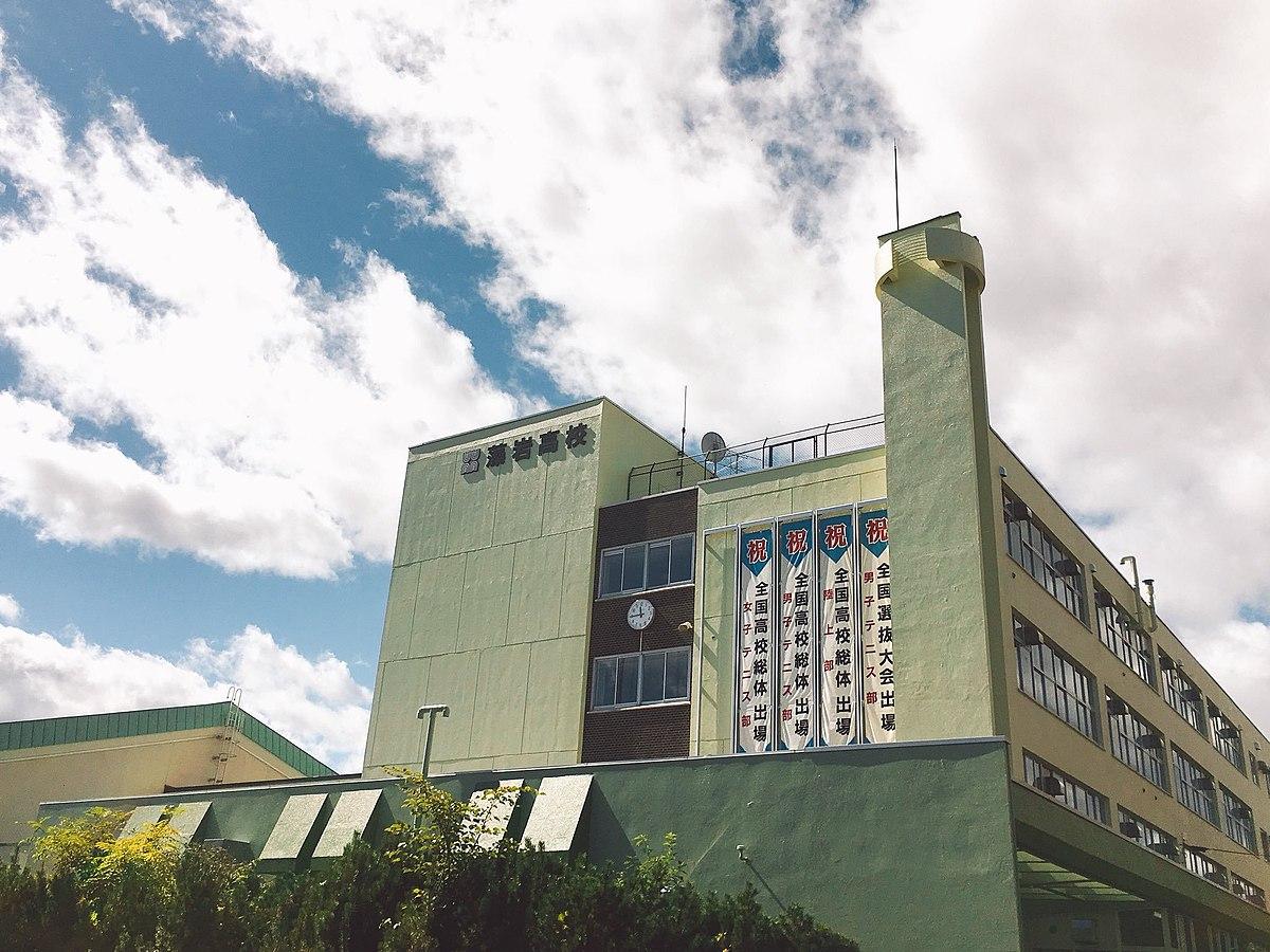 札幌藻岩高等学校