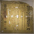 忠王李秀成諭尚海、松江人民兵勇洋商告示 - Taiping Kingdom History Museum.jpg