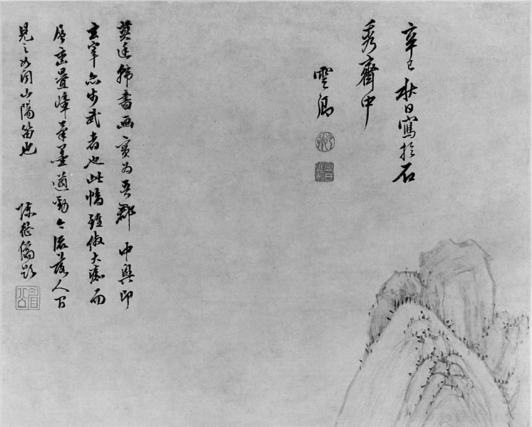 huang gongwang - image 7