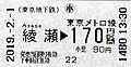 東京地下鉄 綾瀬 170円区間 小児.jpg