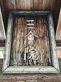 臨川寺三会院の額.jpg