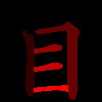 自-red.png