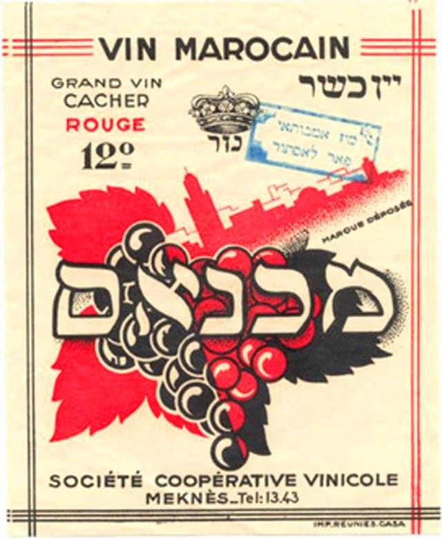 02 Vin cacher du Maroc