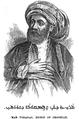 1861 Mar Yohanan Missionary life in Persia JustinPerkins.png