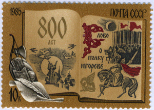 The Tale of Igor's Campaign - 800th anniversary of the masterpiece on the 1985 USSR commemorating stamp