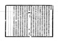 20重刊道藏輯要 觜集.pdf